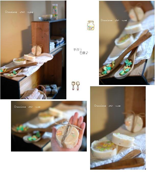 11 石鹸 コラージュ.jpg