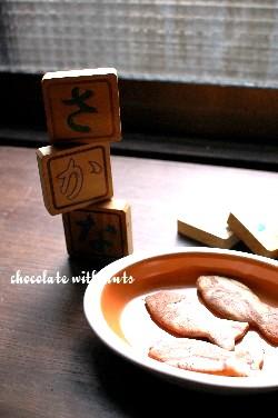 27 さかなクッキー.jpg